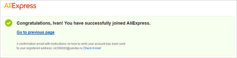 Уведомление о успешной регистрации на Aliexpress