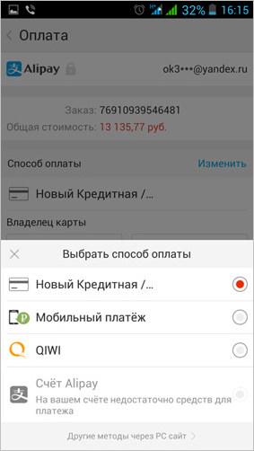 Изображение - Оплачиваем заказ на алиэкспресс mobilnyj_platezh