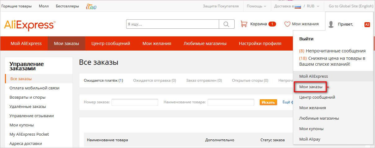 Изображение - Как заказывать на алиэкспресс инструкция moi_zakazy