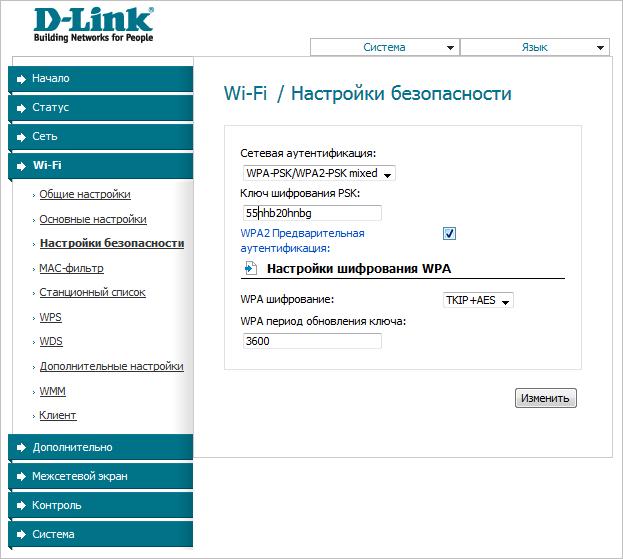 Настройки безопасности WiFi в роутере DIR 300