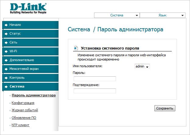 Настройка пароля админинистратора в роутере DIR 300