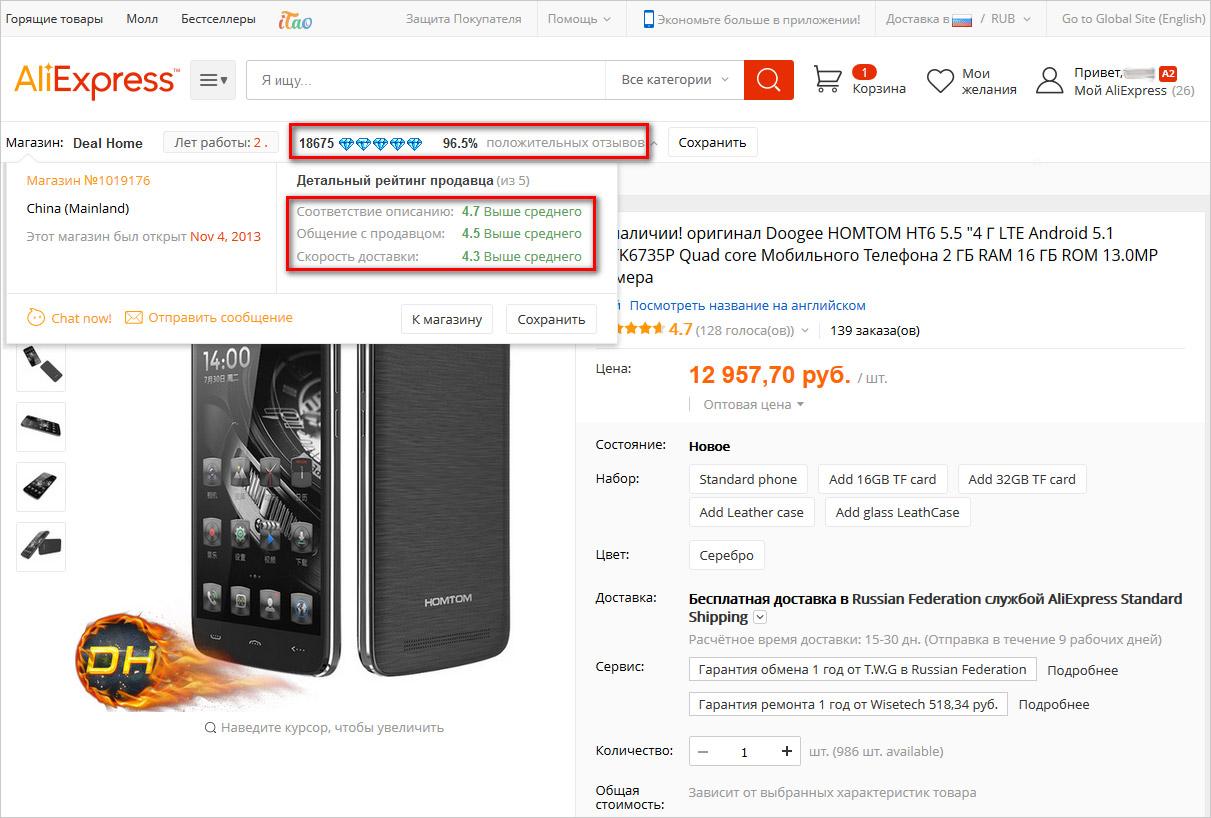 Изображение - Как заказывать на алиэкспресс инструкция rejting_prodavca