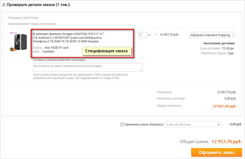 Изображение - Как заказывать на алиэкспресс инструкция specifikaciya_zakaza