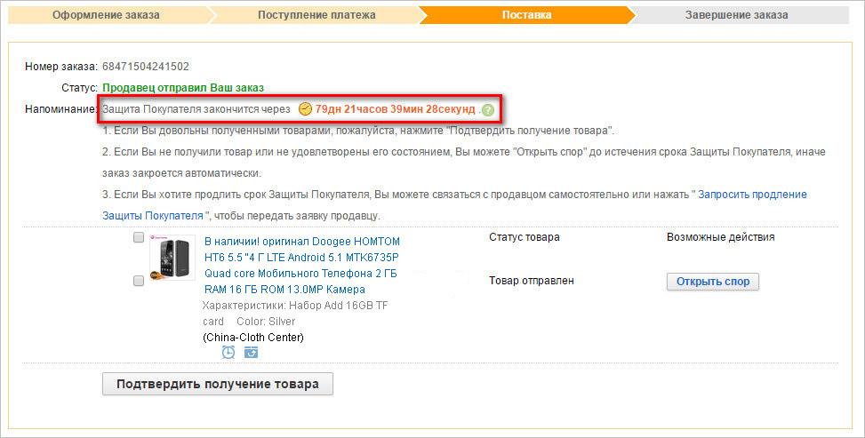 Изображение - Как заказывать на алиэкспресс инструкция srok_zashchity-1