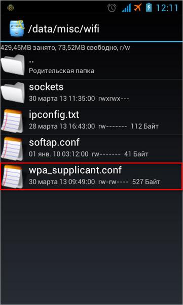 Как узнать пароль от wifi на телефоне