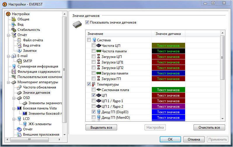 Настройка отображения датчиков в программе Everest