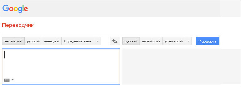 Онлайн переводчик Google