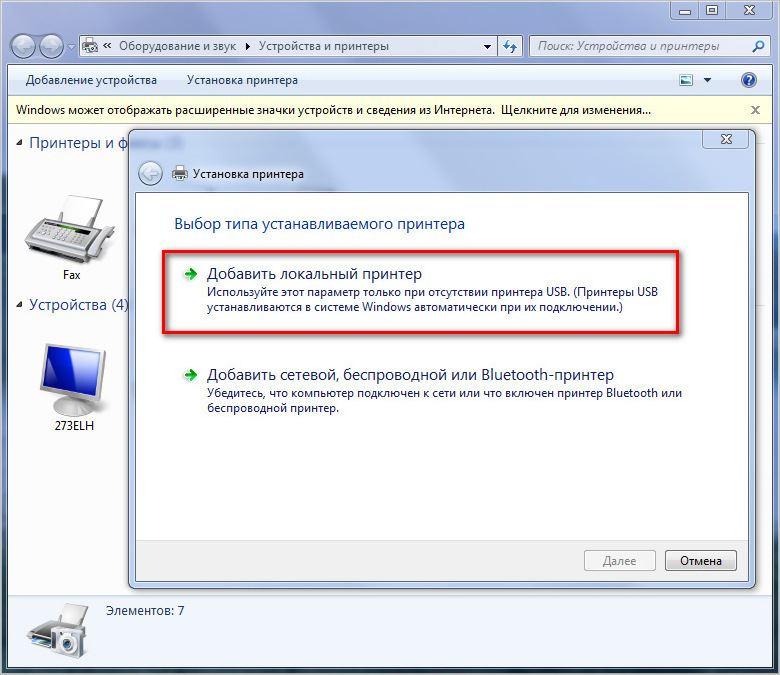 Установка принтера в Windows 7