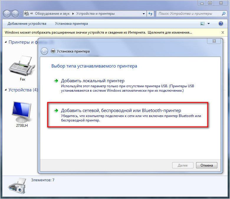 Добавление сетевого принтера в Windows 7
