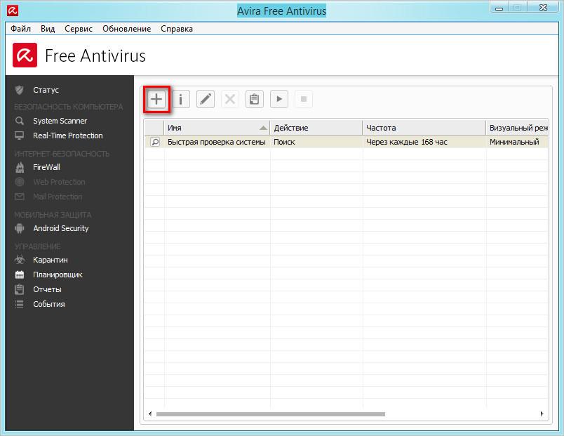 Для добавления задачи периодичности обновления антивирусных баз необходимо нажать на крестик, как это показано на скриншоте.
