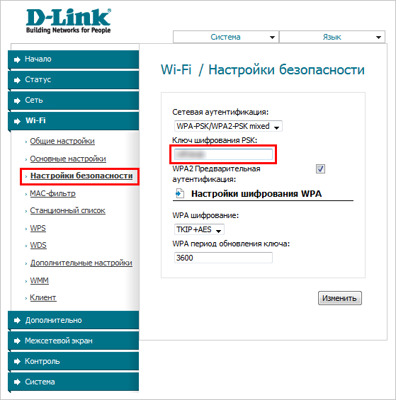 Где посмотреть пароль от Wi-Fi в настройках роутера