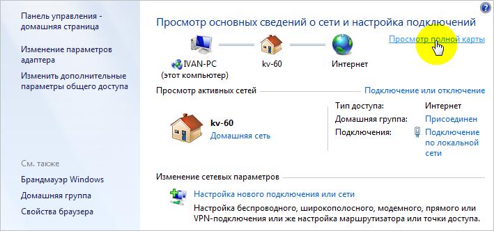 Определение MAC-адреса через карту локальной сети