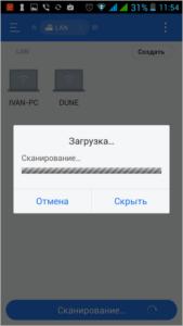 Сканирование сети со смартфона в программе ES Проводник