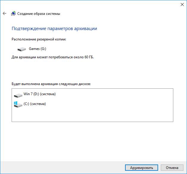 Подтверждение параметров архивации Window 10