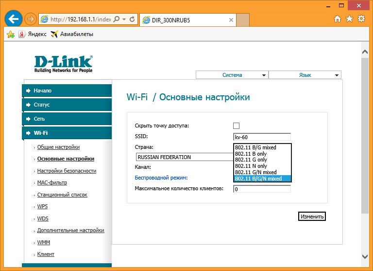 Указание имени Wi-Fi сети и выбор режима ее работы