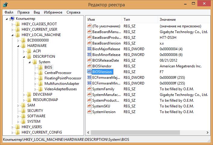 Как посмотреть версию BIOS в реестре