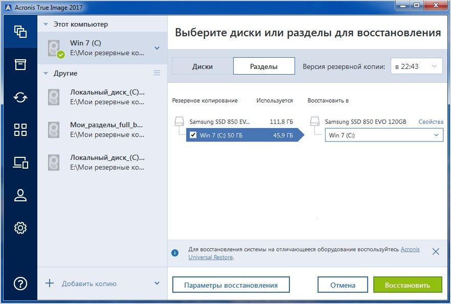 Указание системного диска для восстановления Windows