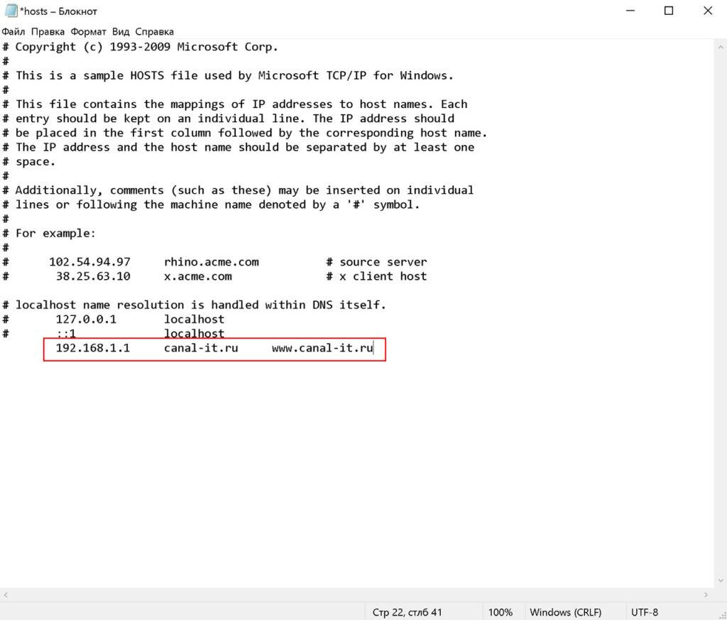 Редактируем файл hosts в Windows