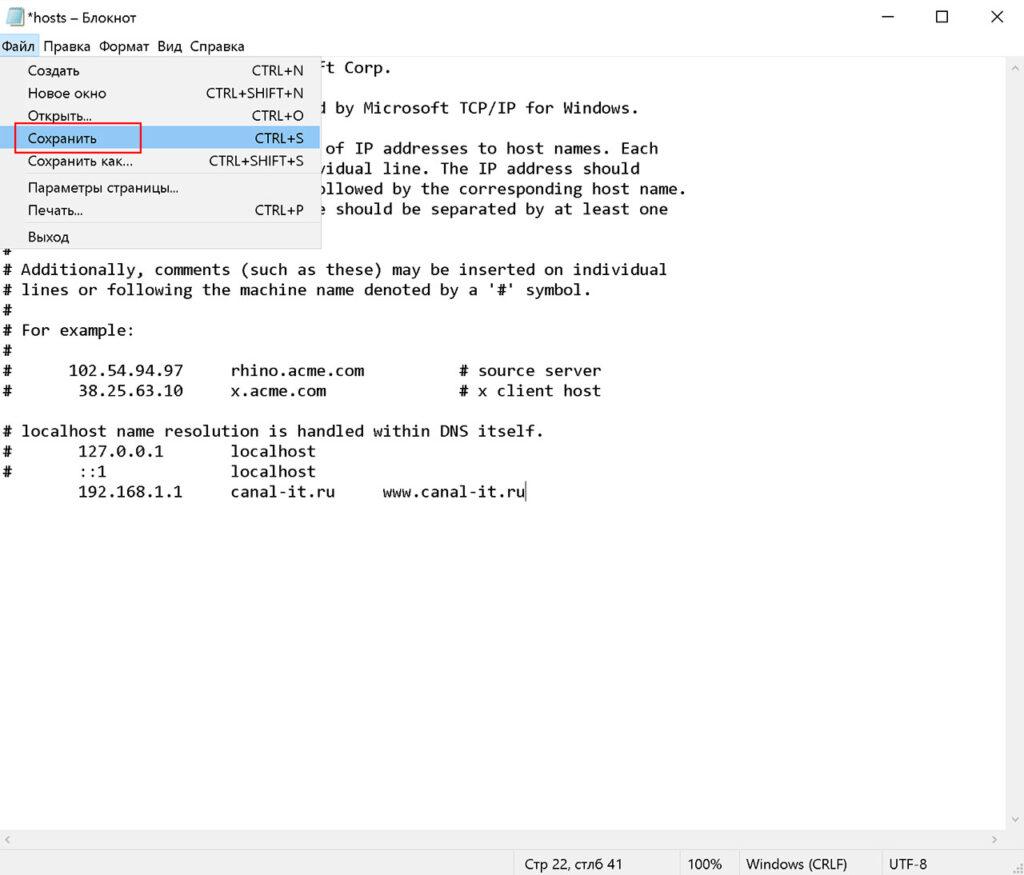 Сохраняем изменения в файле hosts