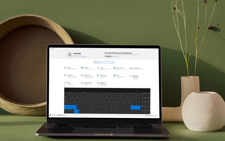 экранная клавиатура Windows