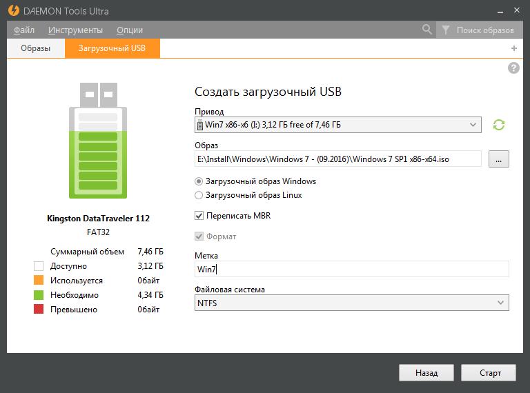 Настройки создания загрузочного носителя Windows 7 в программе DAEMON Tools Ultra
