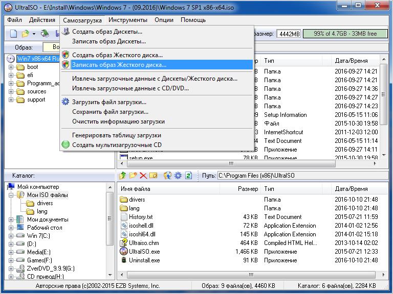 Подготовка записи образа Windows 7 в программе UltraISO