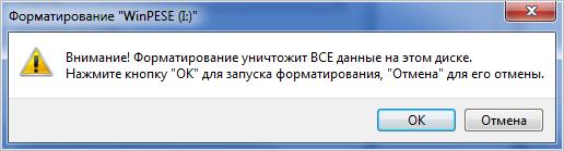 Предупреждение о потере данных при форматировании флешки в программе UltraISO