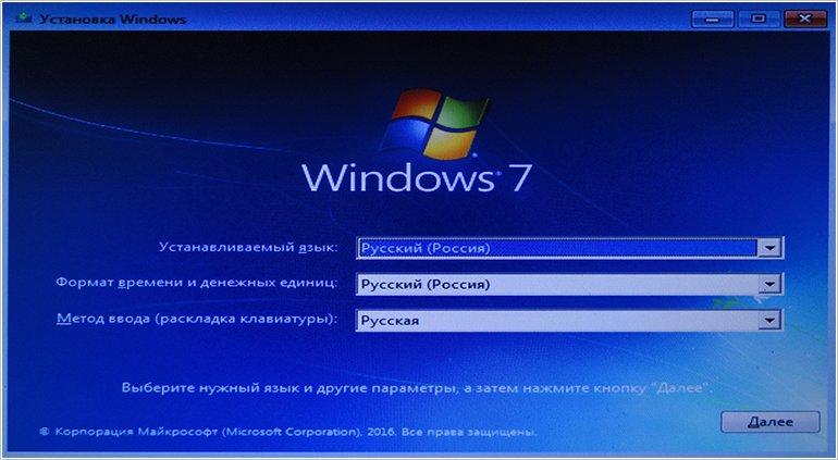 Первоначальный экран установки Windows 7