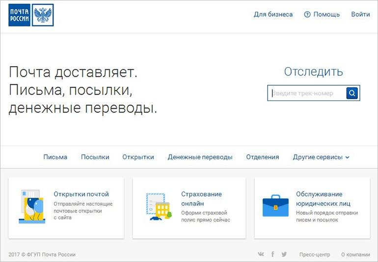 Отслеживание посылки по трек-номеру на сайте почты России