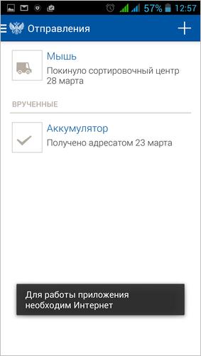 Интерфейс мобильного приложения «Почта России»