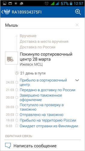 Отслеживание посылки в приложении «Почта России»