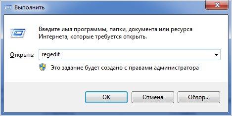 Команда запуска редавтора реестра в ОС Windows