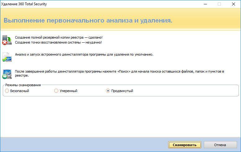Сканирование остаточных файлов 360 Total Security утилитой Revo Uninstaller