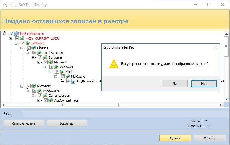 Удаление остаточных записей 360 Total Security в реестре утилитой Revo Uninstaller