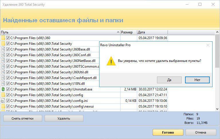 Удаление остаточных файлов 360 Total Security утилитой Revo Uninstaller
