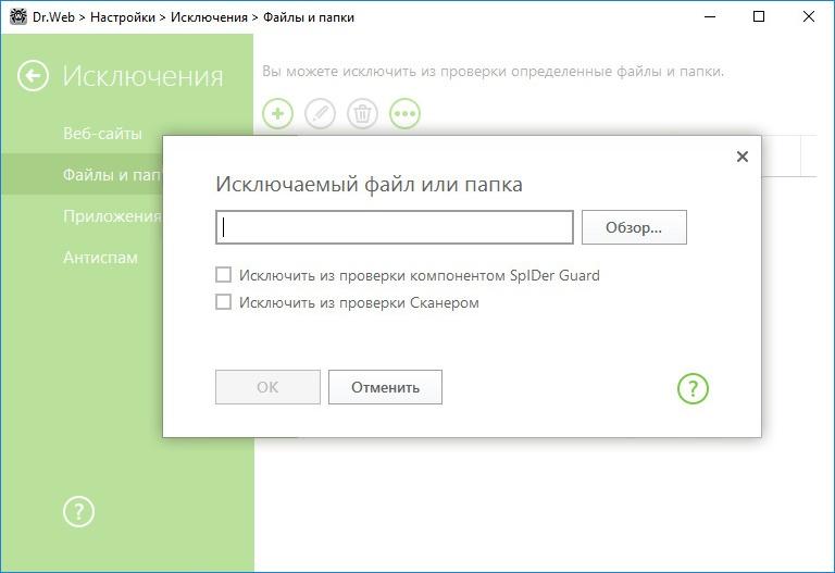 Добавление файлов исключения Dr. Web