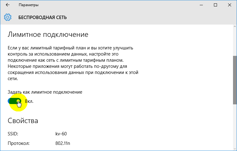 Отключение загрузки обновлений для Windows 10 через активацию лимитного подключения