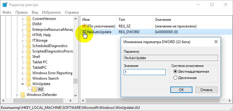 Полное отключение автоматического обновления Windows 10 в реестре системы