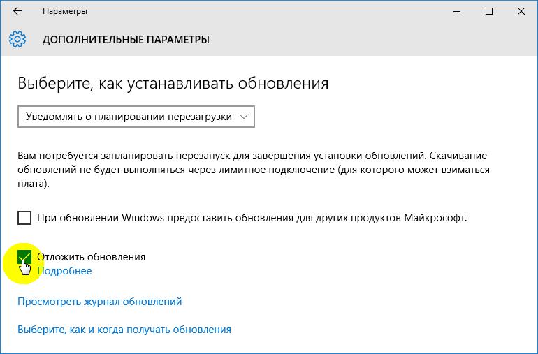 Отключение обновлений Windows 10 через центр обновления