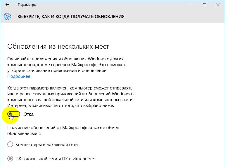 Отключение загрузки обновлений для Windows 10 из всех доступных источников