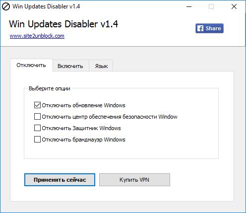 Утилита отключения загрузки обновлений Windows 10