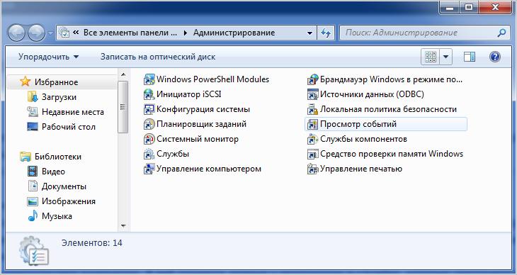 Просмотр событий в Windows 7