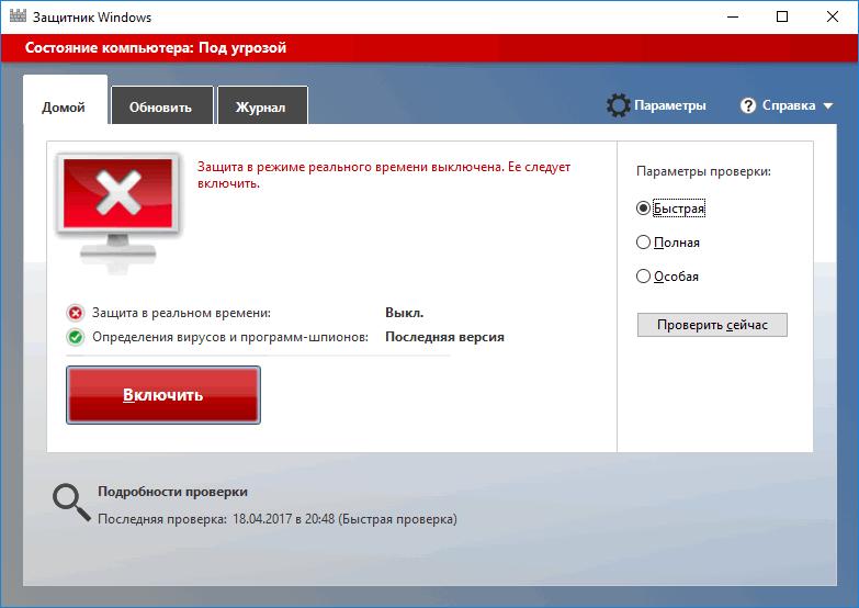 Интерфейс защитника Windows 10