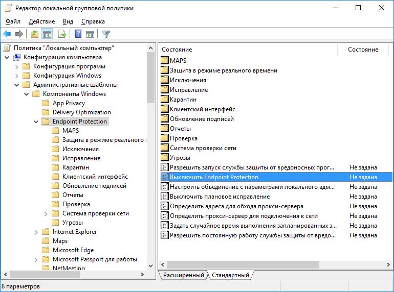 Политика «Endpoint Protection» в Windows 10