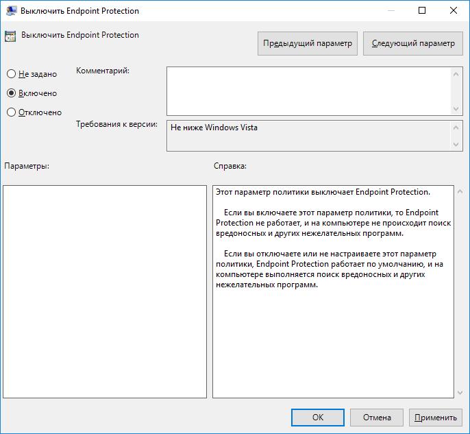 Отключение защитника Windows 10 в редакторе групповых политик