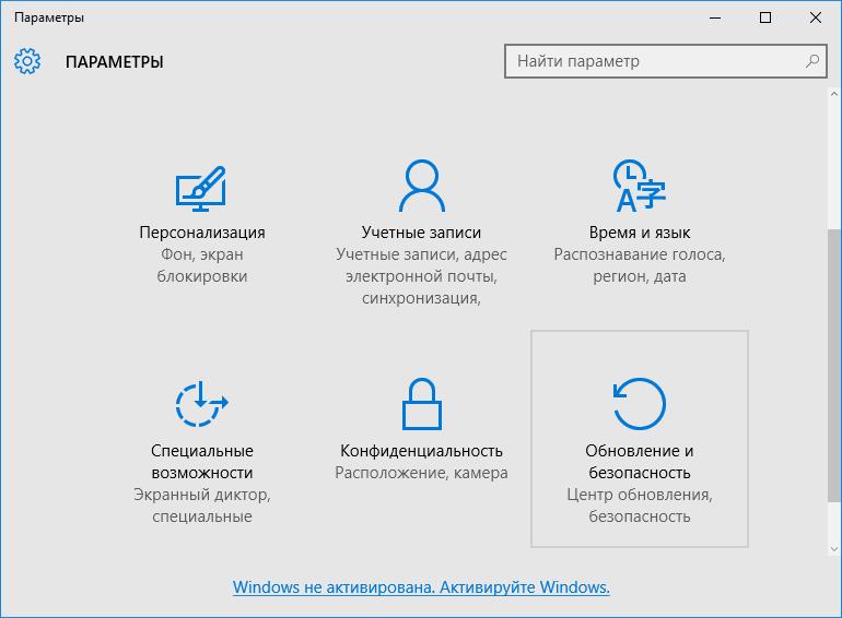 Раздел «Параметры» в Windows 10