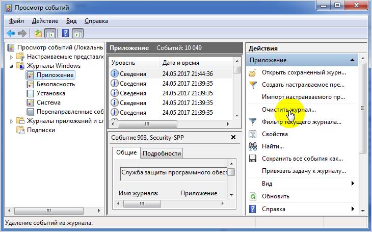Очистка журналов Windows 7