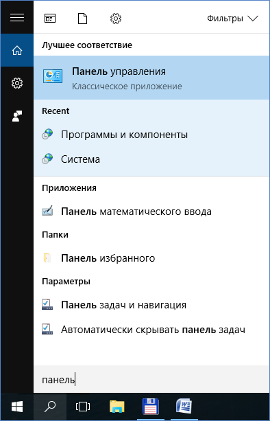 Поиск панели управления в Windows 10