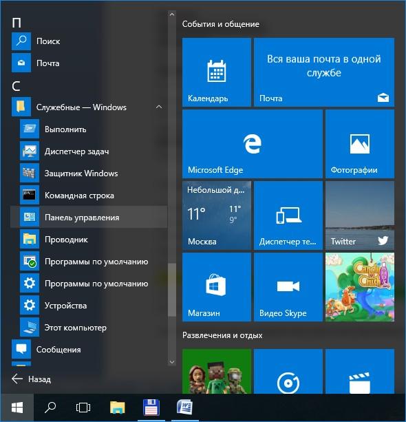 """Где находится ярлык панели управления в меню """"Пуск"""" Windows 10"""