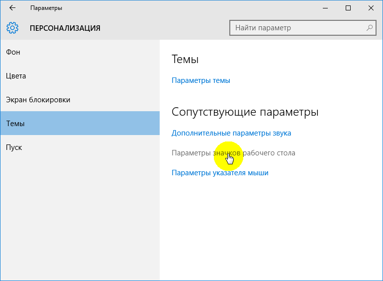 Открытие раздела настроек значков рабочего стола в Windows 10